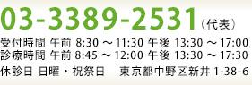 電話03-3389-2531(代表)受付時間 午前 8時30分~11時30分 午後 13時30分~17時 診療時間 午前8時45分~12時 午後 13時30分~17時30分 休診日 日曜・祝祭日 東京都中野区新井1-38-6