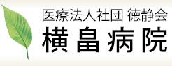 医療法人社団 徳静会 横畠病院